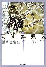表紙: 天使禁猟区 1 (白泉社文庫)   由貴香織里