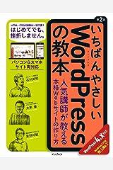 いちばんやさしいWordPressの教本 人気講師が教える本格Webサイトの作り方 第2版 WordPress 4.x対応 「いちばんやさしい教本」シリーズ Kindle版