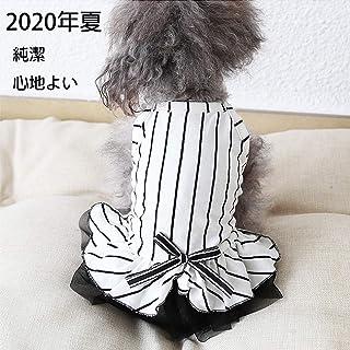 犬服 犬の服ワンピース 夏Tシャツ可愛いドッグウェア夏用 中小型犬スカート春秋用洋服 (S, ホワイト)