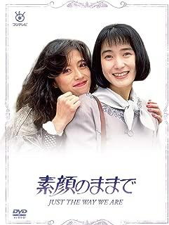 【メーカー特典あり】素顔のままで  DVD BOX(B5サイズクリアファイル付き)