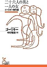 表紙: 二十六人の男と一人の女~ゴーリキー傑作選~ (光文社古典新訳文庫) | ゴーリキー