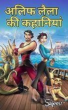 Amazon ca: Hindi - Mythology & Folk Tales / Literature