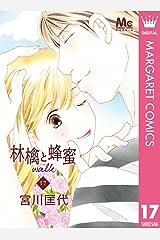 林檎と蜂蜜walk 17 (マーガレットコミックスDIGITAL) Kindle版