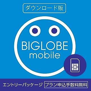 【申し込み手数料3,000円が不要】 BIGLOBEモバイル 格安SIM エントリーパッケージ