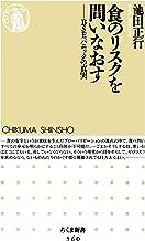 表紙: 食のリスクを問いなおす ――BSEパニックの真実 (ちくま新書) | 池田正行