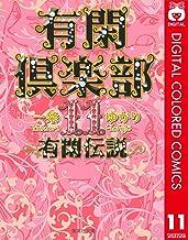 表紙: 有閑倶楽部 カラー版 11 有閑伝説 (りぼんマスコットコミックスDIGITAL) | 一条ゆかり