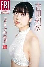 表紙: 吉田莉桜「オトナの色香vol.1」 FRIDAYデジタル写真集   吉田莉桜