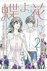 蝶よ花よとそのくちびるで ~わたしの家臣が愛をうそぶく~【単行本版】(2) (ハレルコミックス) Kindle版