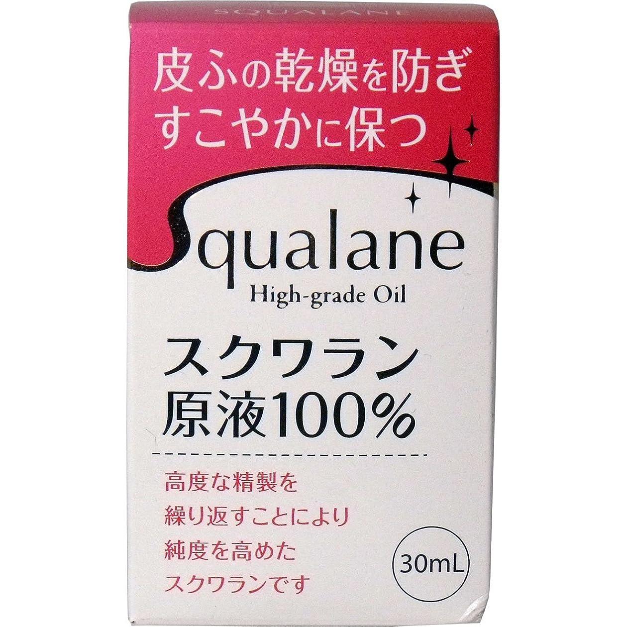 不健全生き残り評価するスクワラン原液 100% 30ml