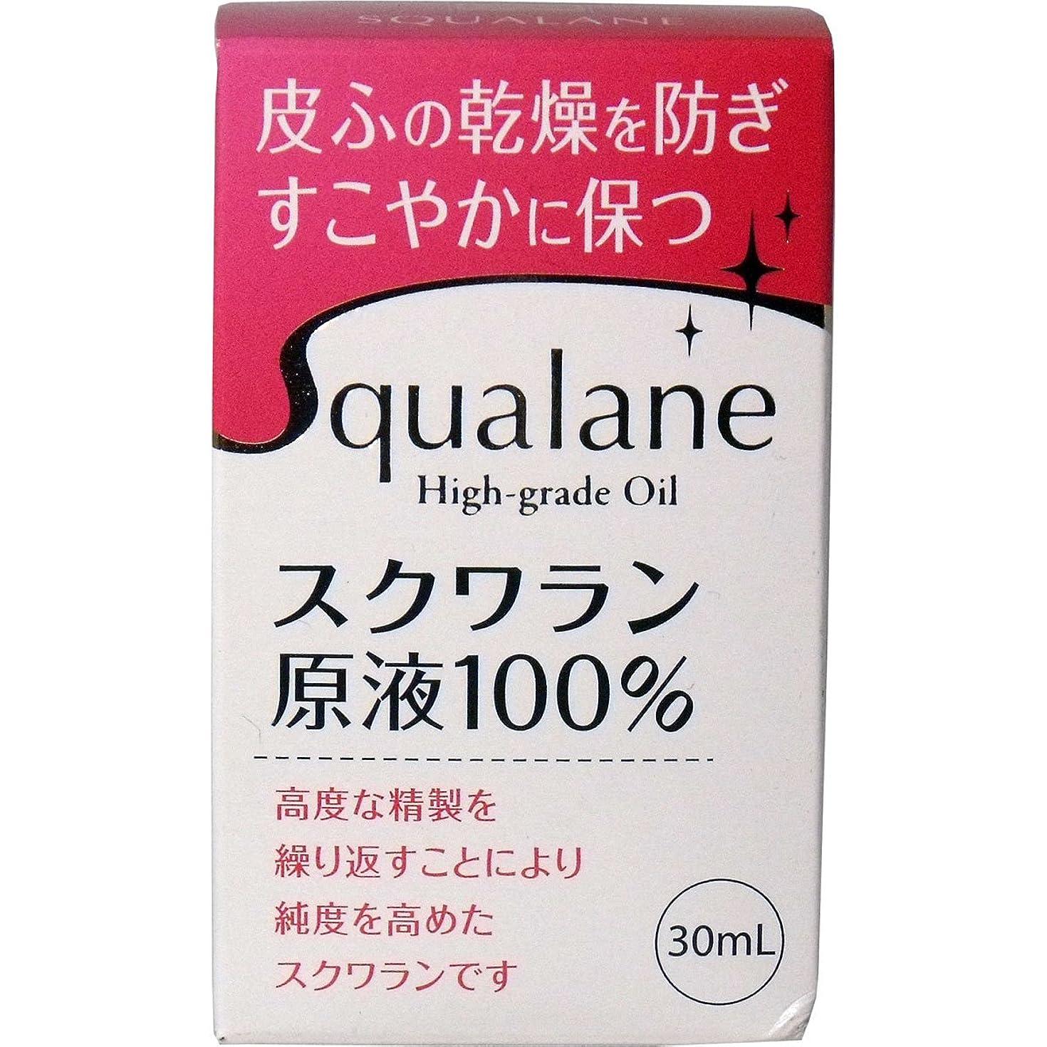 処理するソーダ水水星スクワラン原液 100% 30ml