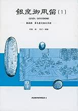 銀座御用留 1―銀座掛葦名重次郎の手控 (書信館出版貨幣資料叢書)
