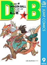 表紙: DRAGON BALL モノクロ版 9 (ジャンプコミックスDIGITAL)   鳥山明
