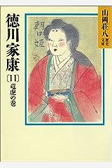 徳川家康(11) 竜虎の巻 (山岡荘八歴史文庫) Kindle版