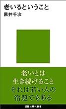 表紙: 老いるということ (講談社現代新書)   黒井千次