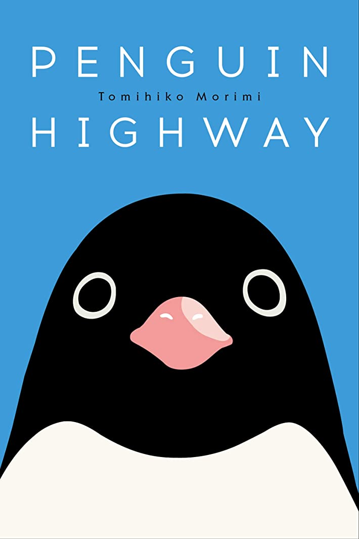 試験バタータービンPenguin Highway (English Edition)