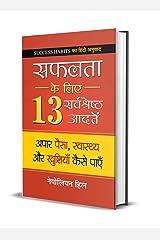 "Safalta Ke Liye 13 Sarvashreshtha Aadaten : Hindi Translation of International Bestseller ""Success Habits by Napoleon Hill"" (Best Selling Books of All Time) (Hindi Edition) Kindle Edition"