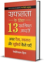 "Safalta Ke Liye 13 Sarvashreshtha Aadaten : Hindi Translation of International Bestseller ""Success Habits by Napoleon Hill..."