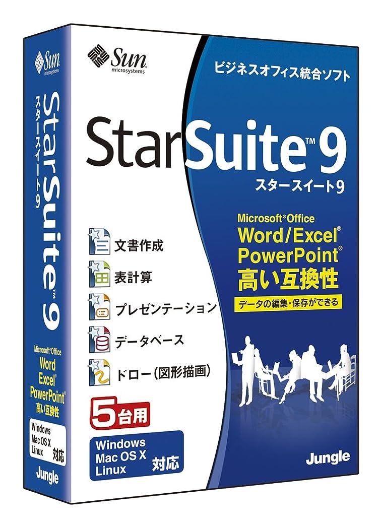 豆通りミニチュアStarSuite 9