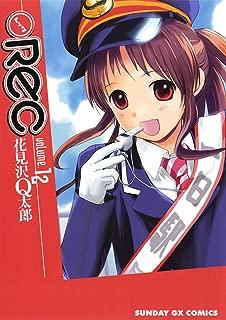 REC(12) (サンデーGXコミックス)