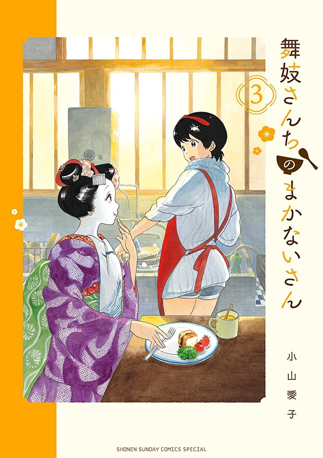 うれしい占める飾り羽舞妓さんちのまかないさん(3) (少年サンデーコミックス)