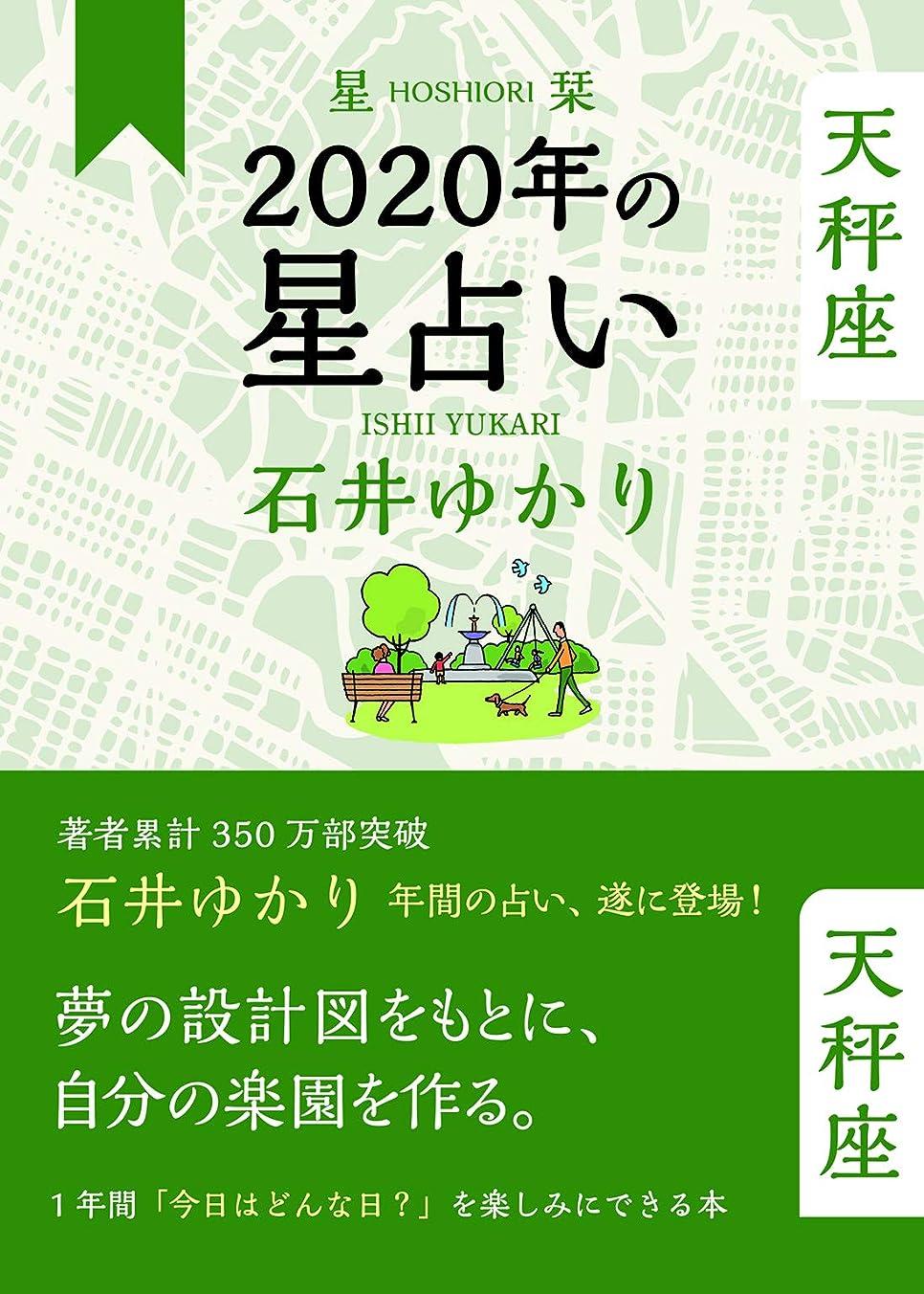 シネウィ適応するアカデミー星栞 2020年の星占い 天秤座 (一般書籍)