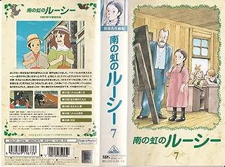 南の虹のルーシー(7) [VHS]