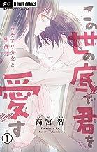 表紙: この世の底で君を愛す【マイクロ】(1) (フラワーコミックス) | 高宮智