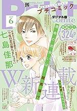 プチコミック 2019年6月号(2019年5月8日) [雑誌]