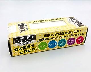 富士商(Fujisho) 繰り返し使える マイクロファイバー クロス ティッシュ 22.5×22.5cm 12枚 セット 0756