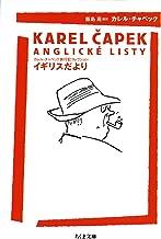 表紙: イギリスだより ――カレル・チャペック旅行記コレクション (ちくま文庫) | 飯島周