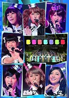 Berryz工房 デビュー10周年スッペシャルコンサート 2014 THANK you ベリキュー! In 日本武道館 (後篇) [DVD]