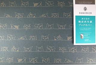 山陽製紙 ブックカバー 四六判サイズ おとなの梅炭再生紙 スマイル(ダーク)