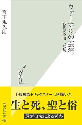 ウォーホルの芸術~20世紀を映した鏡~ (光文社新書)