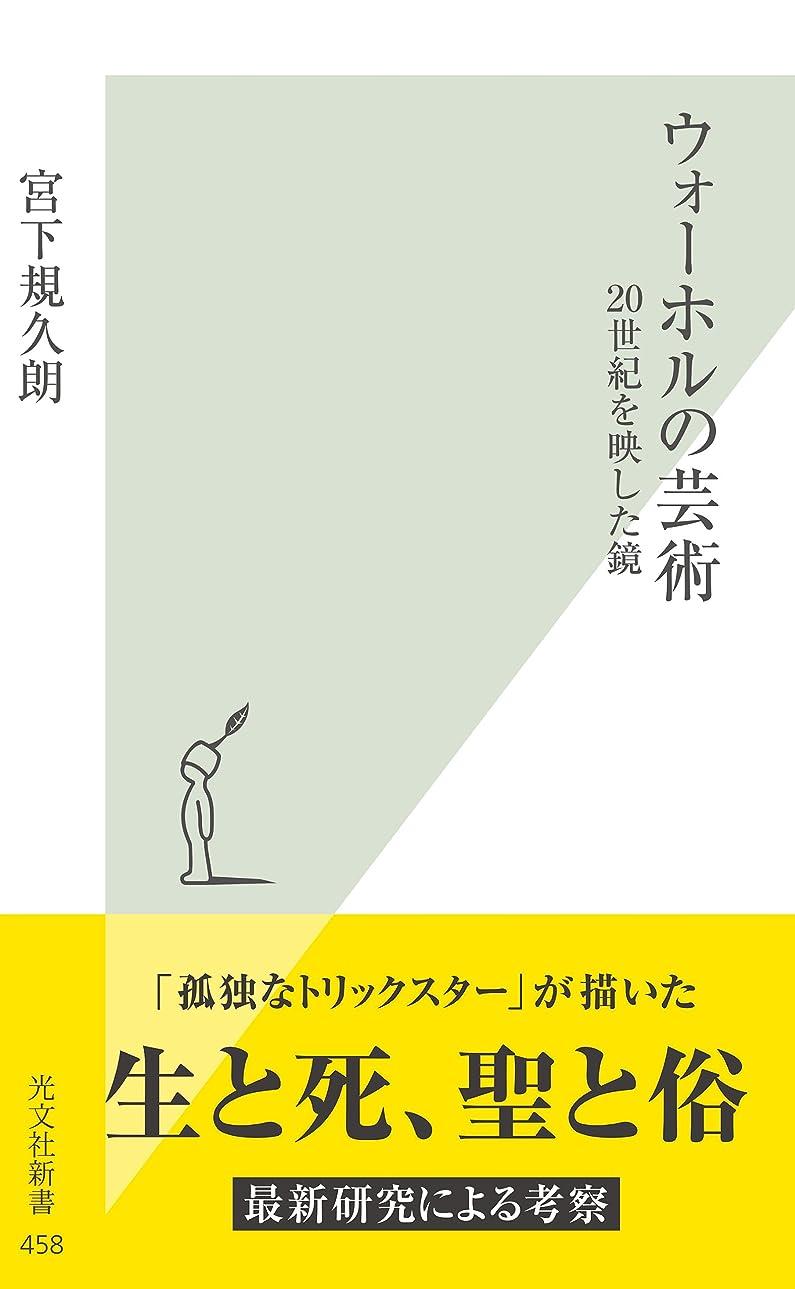 やりすぎ葬儀霧ウォーホルの芸術~20世紀を映した鏡~ (光文社新書)