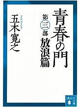 表紙: 青春の門 第三部 放浪篇 【五木寛之ノベリスク】 (講談社文庫) | 五木寛之