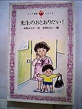 先生のおとおりだい! (1983年) (フォア文庫)