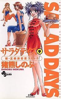 SALAD DAYS(9) (少年サンデーコミックス)