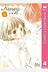 ハニー 4 (マーガレットコミックスDIGITAL) Kindle版