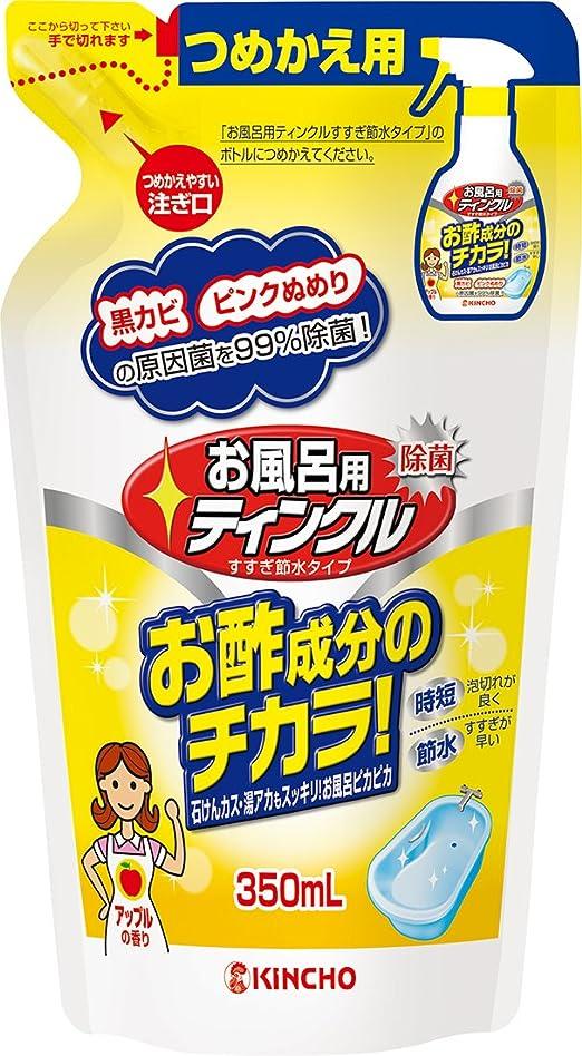 本物の石膏家庭教師お風呂用ティンクル 浴室?浴槽洗剤 水垢落とし 詰め替え 350mL