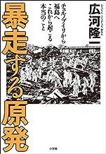 表紙: 暴走する原発 チェルノブイリから福島へ これから起こる本当のこと | 広河隆一