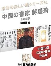 Jiang Jinqi Chinese calligrapher: Chinese calligraphy in Jiangsu Nice morning of Jianluo series (Books of Japan China Art World) (Japanese Edition)