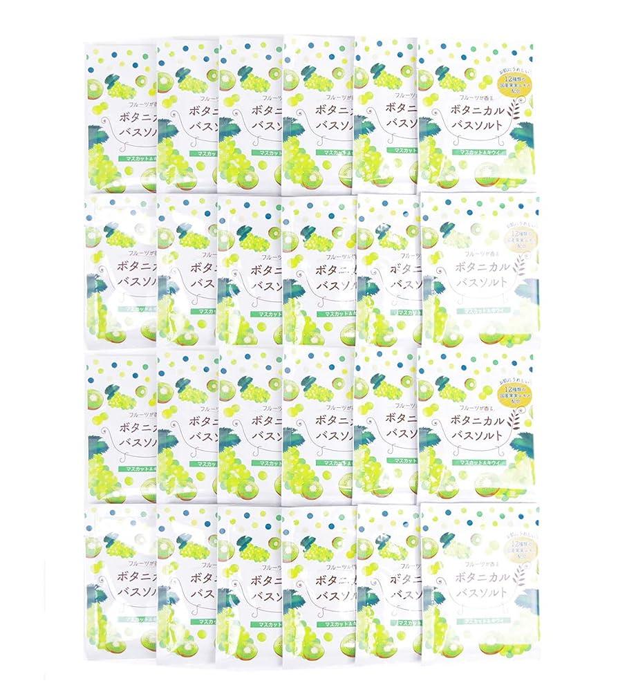 もろいカートン見つけた松田医薬品 フルーツが香るボタニカルバスソルト マスカット&キウイ 30g 24個セット