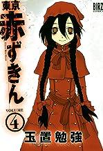 表紙: 東京赤ずきん (4) (バーズコミックス) | 玉置勉強