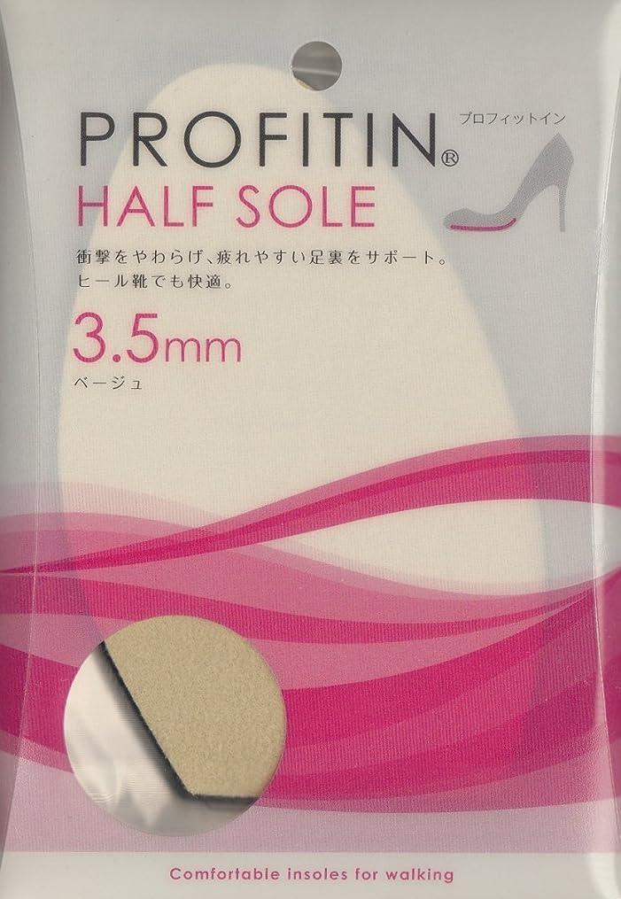 メンタルツイン長さ靴やブーツの細かいサイズ調整に「PROFITIN HALF SOLE」 (3.5mm, ベージュ)