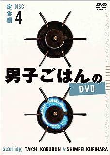 男子ごはんのDVD Disc4定食編