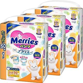 花王 Merries 纸尿裤 学步裤大号(12~22kg) 瞬爽透气 150片(50片×3)