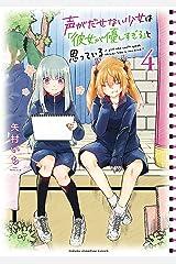声がだせない少女は「彼女が優しすぎる」と思っている 4 (少年チャンピオン・コミックス) Kindle版