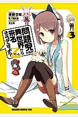 問題児たちが異世界から来るそうですよ?乙(3) (ドラゴンコミックスエイジ) Kindle版