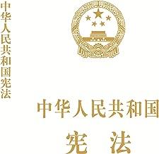 中华人民共和国宪法(抚按宣誓本)