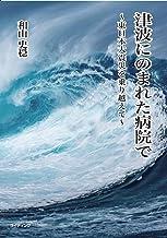 津波にのまれた病院で 〜東日本大震災を乗り越えて〜